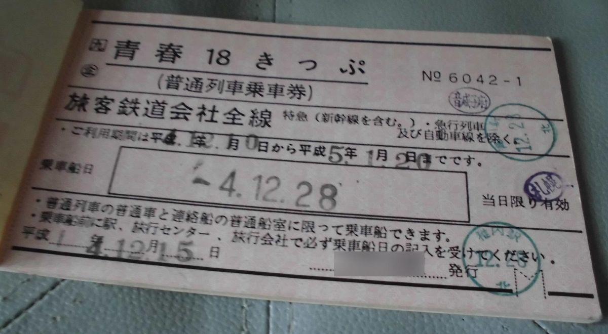 f:id:karibatakurou:20210527043038j:plain