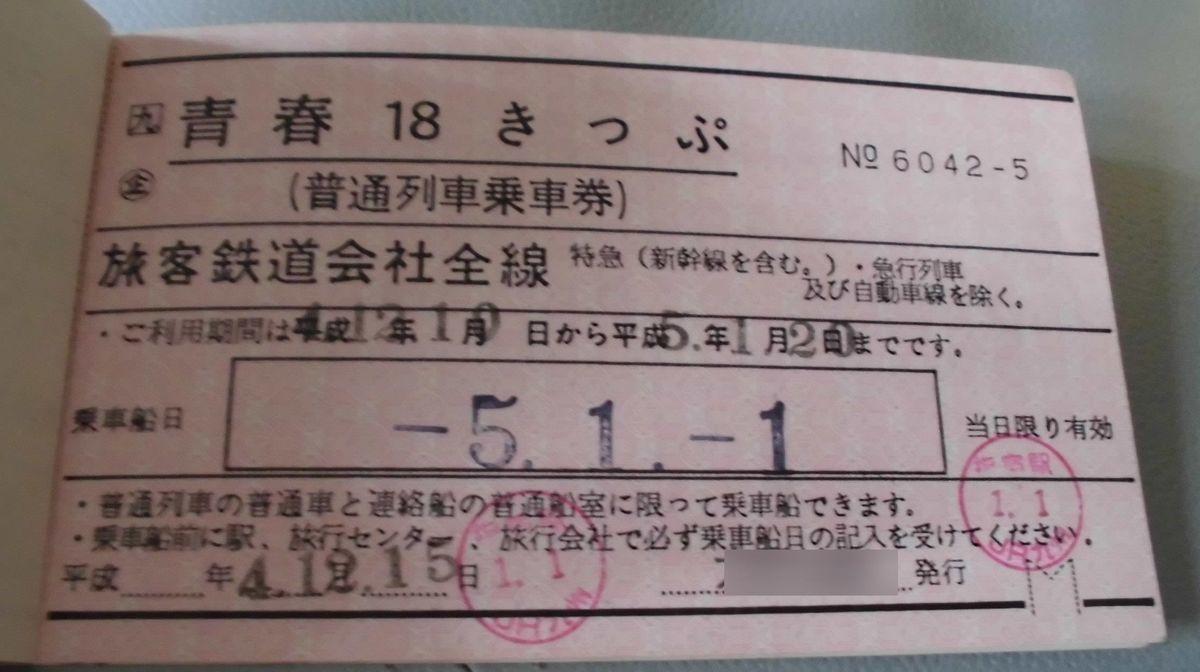 f:id:karibatakurou:20210527045216j:plain