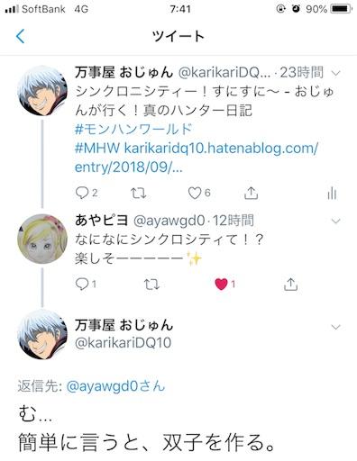 f:id:karikariDQ10:20180910074128j:image