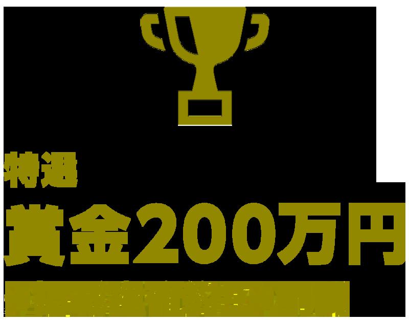 特選 賞金200万円+掲載権確約!!+副賞