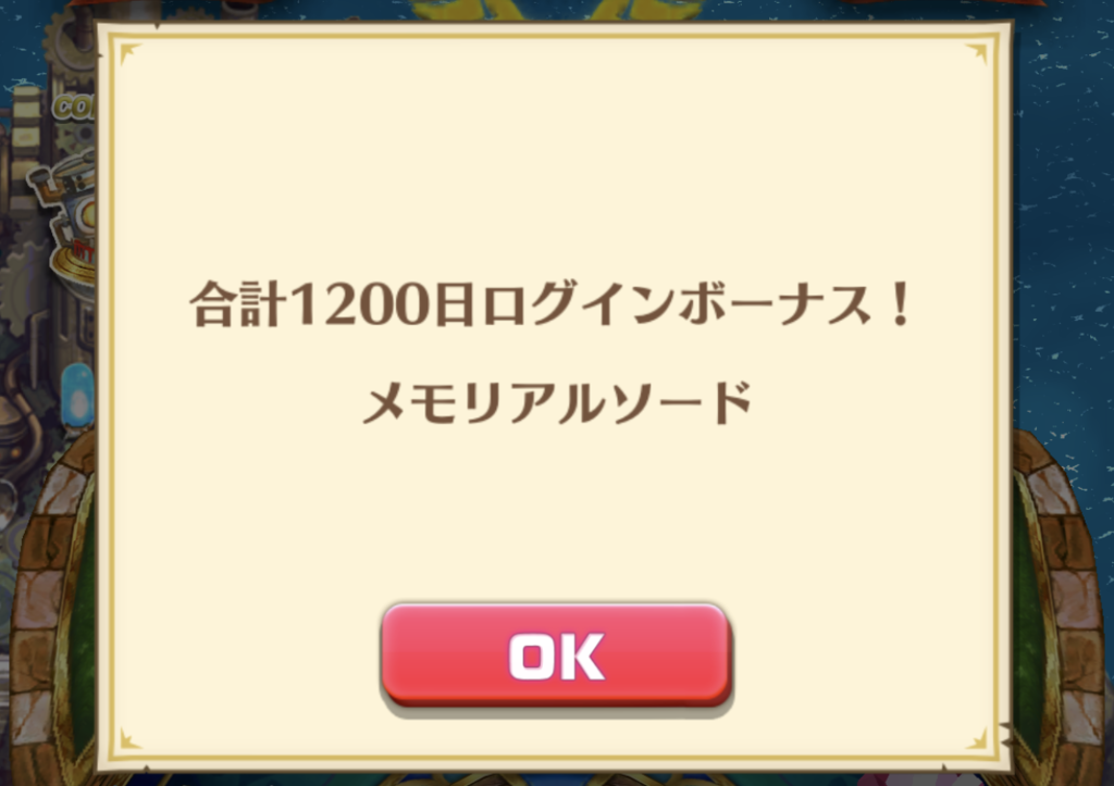 ログイン1200日目になりました!