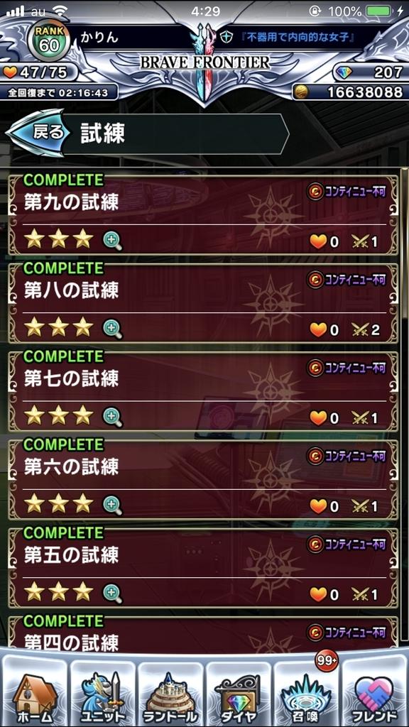 第九の試練の試練までチャレンジコンプリート!