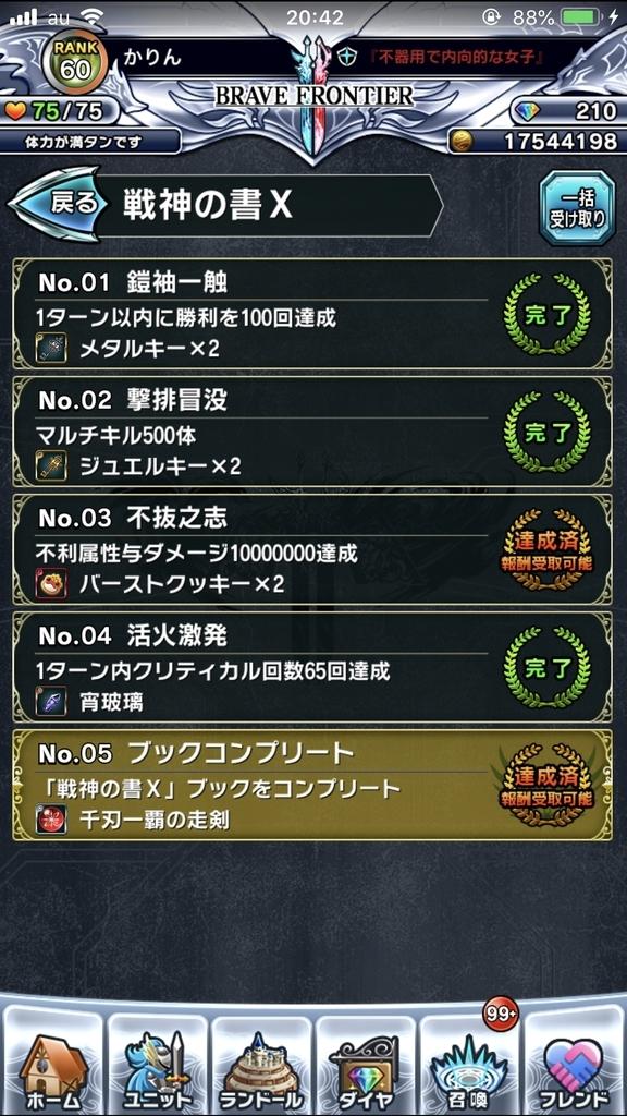 """""""fブックミッション「戦神の書Ⅹ」コンプリート!"""