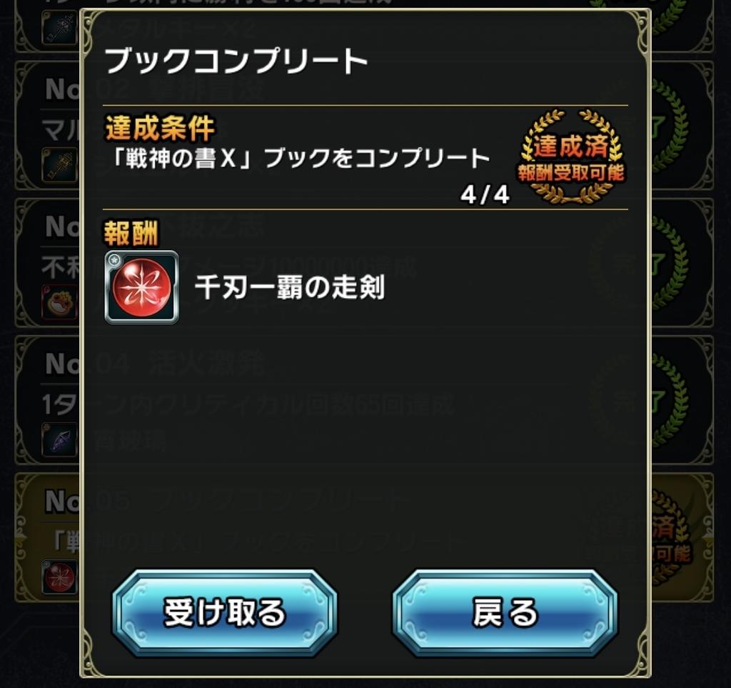 スフィア「千刃一覇の走剣」GET!