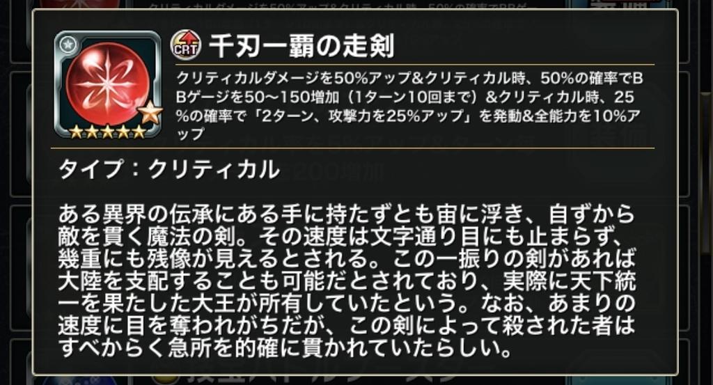 スフィア「千刃一覇の走剣」性能!