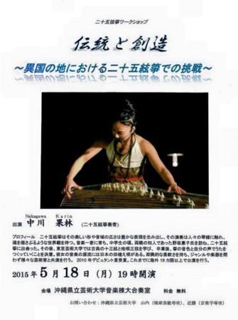 f:id:karin_nakagawa:20150517122944j:image