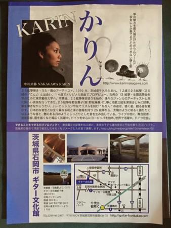 f:id:karin_nakagawa:20151028093620j:image:w300