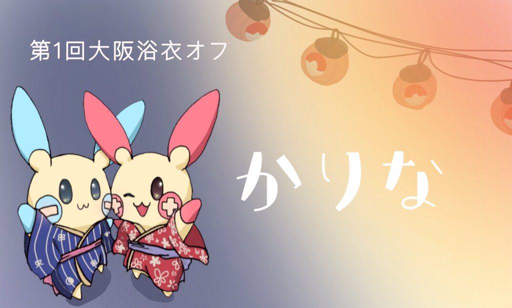 f:id:karinapokemon:20160907161124j:plain