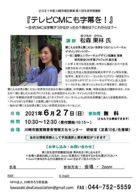 f:id:karinmatasumori:20210622003506j:plain