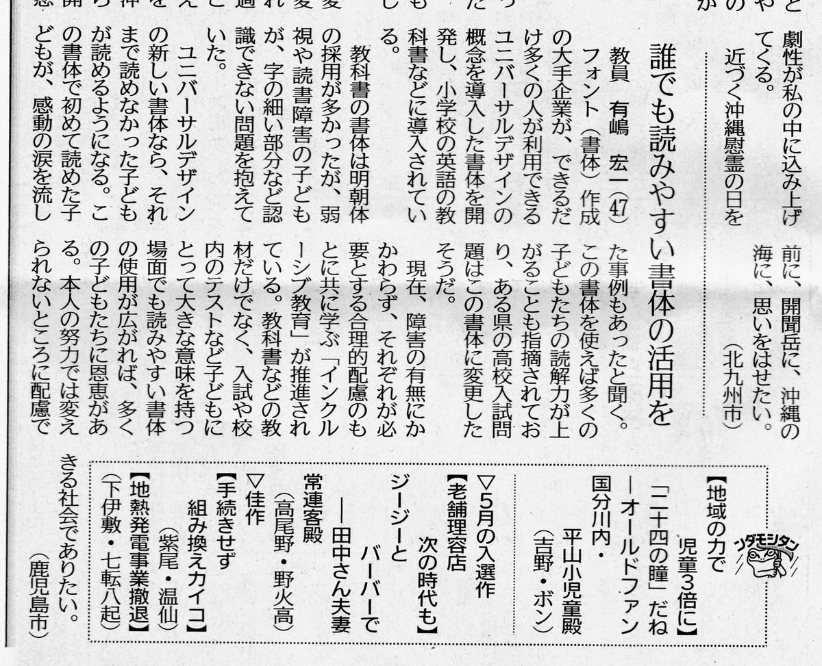 f:id:karishima:20190611053443j:plain