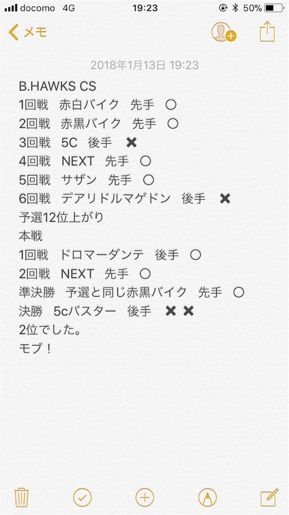 f:id:karisunDM:20180114230702j:image