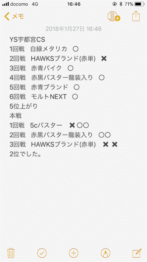f:id:karisunDM:20180128131401p:image