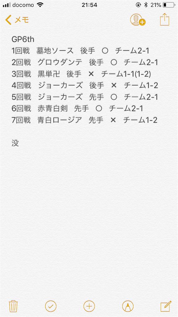 f:id:karisunDM:20180422234645p:image
