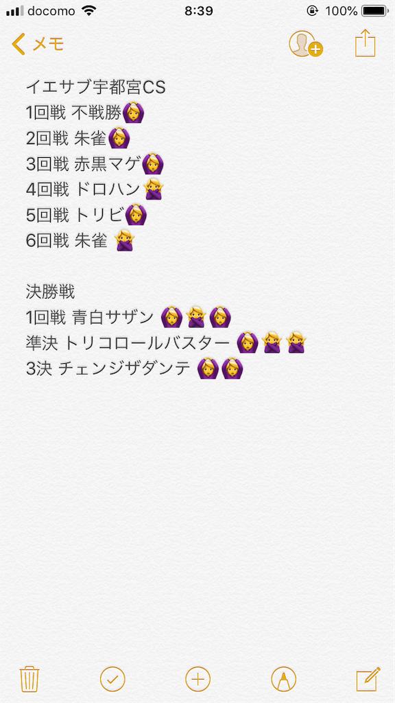 f:id:karisunDM:20181028084022p:image