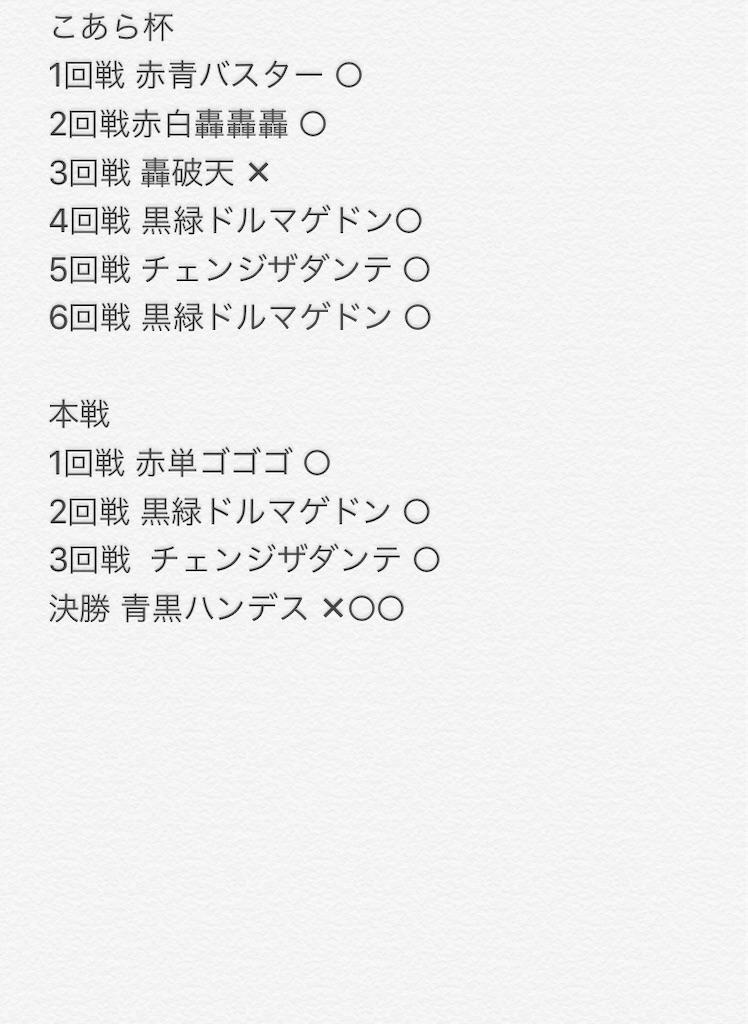 f:id:karisunDM:20190129022652j:image