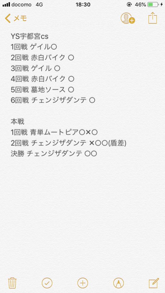 f:id:karisunDM:20190214010911p:plain