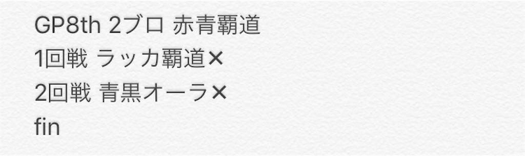 f:id:karisunDM:20190414193133j:image