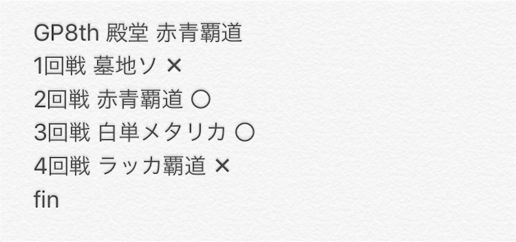 f:id:karisunDM:20190414201533j:image
