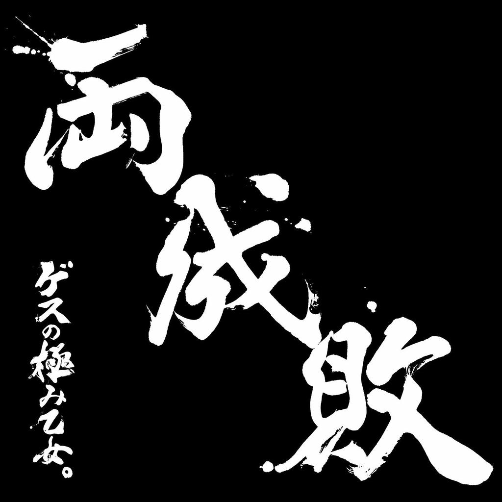 f:id:karonsenpai0912:20181213094518j:plain