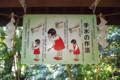 氷川神社(赤坂)その1