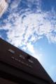 さっきから空の写真ばかり。だってこの日が梅雨明けだから。