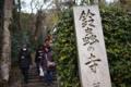 正式名称は妙徳山華厳寺ですリン