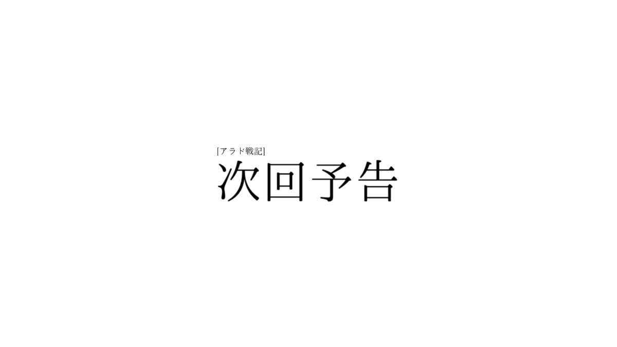 f:id:karotyan:20190818210209p:plain