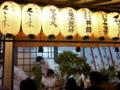 京都新聞写真コンテスト 「福笹」