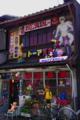 京都新聞写真コンテスト 「思い出の時間」