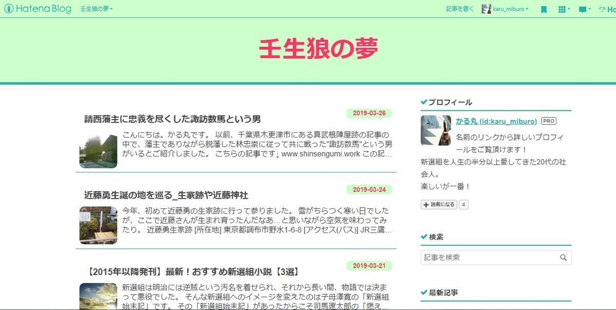 f:id:karu_miburo:20190331185930j:plain