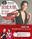 宮城大樹のガールズ・キックボクササイズ ! ―60分収録DVDつき 1日3分! 10日間で全身シェイプアップ!