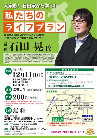 f:id:karuhaito:20161128001008j:plain