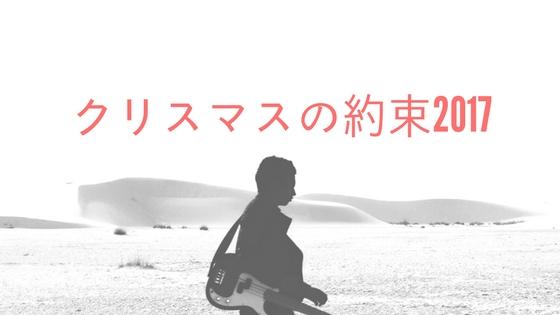f:id:karuhaito:20171025001725j:plain