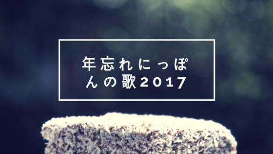 f:id:karuhaito:20171025003014j:plain