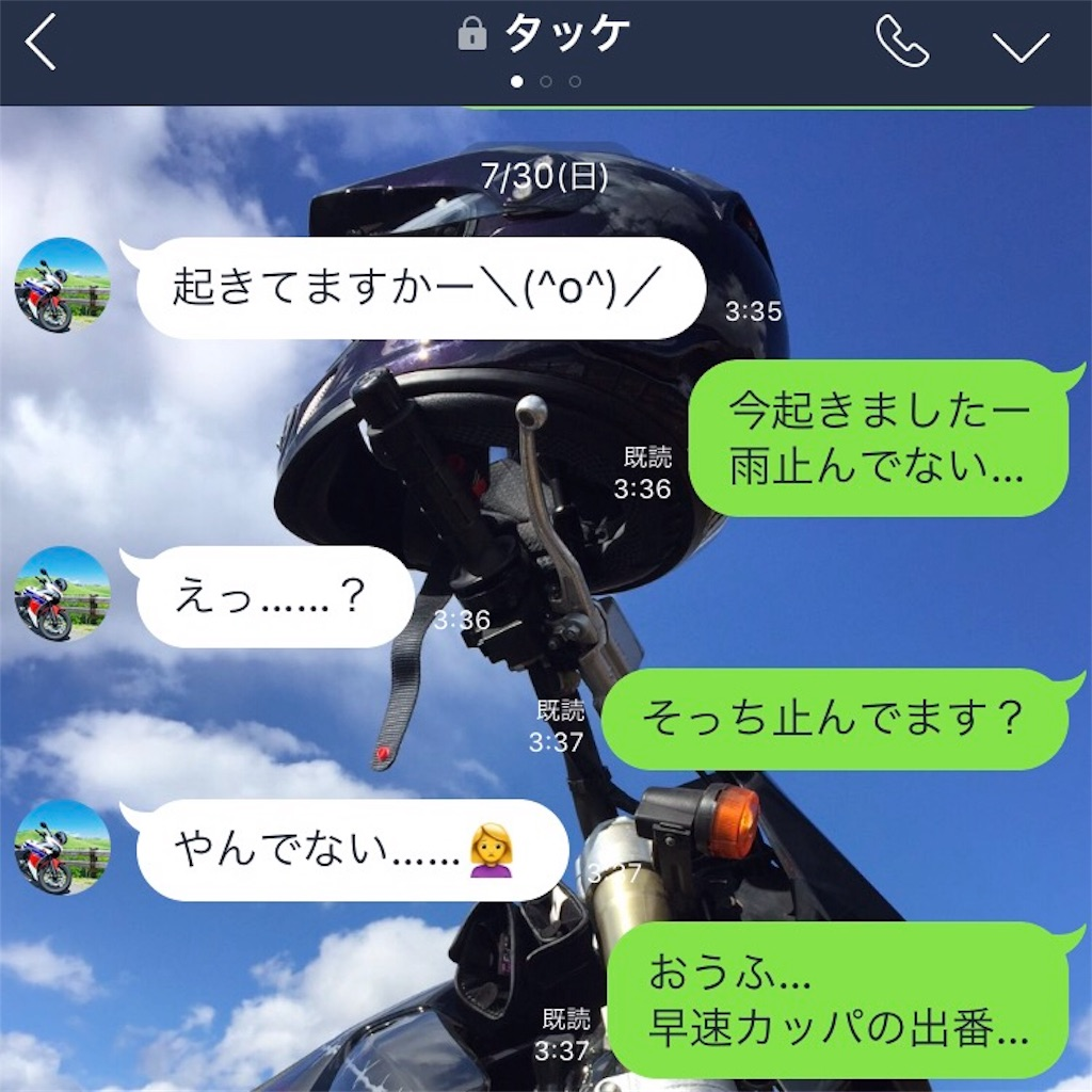 f:id:karuken15:20170801185131j:image