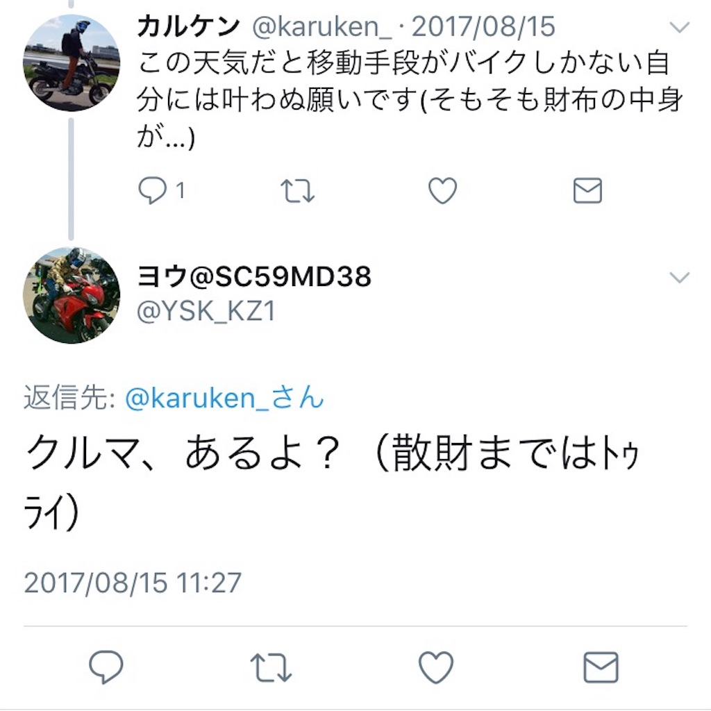 f:id:karuken15:20170824001240j:image