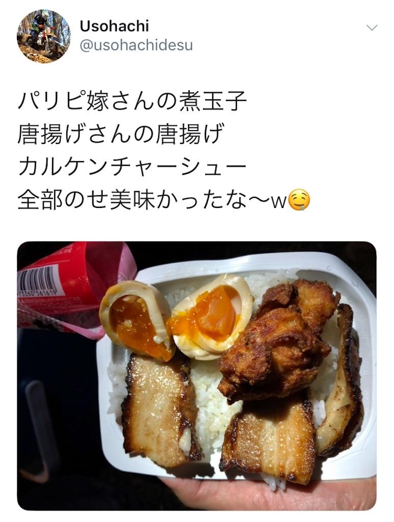 f:id:karuken15:20191206182923j:image