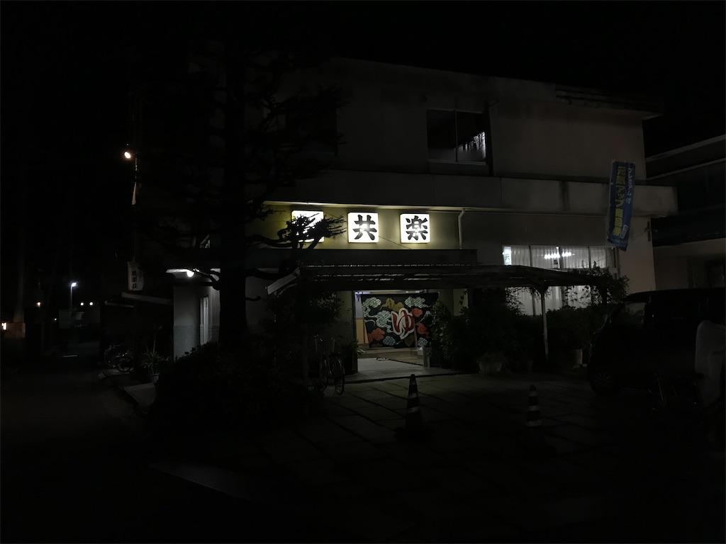 f:id:karuken15:20201102144948j:image