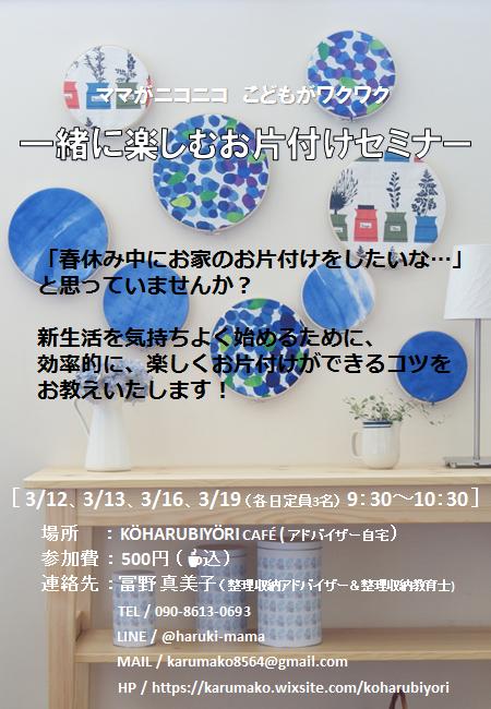 f:id:karumako8564:20180309112111p:plain