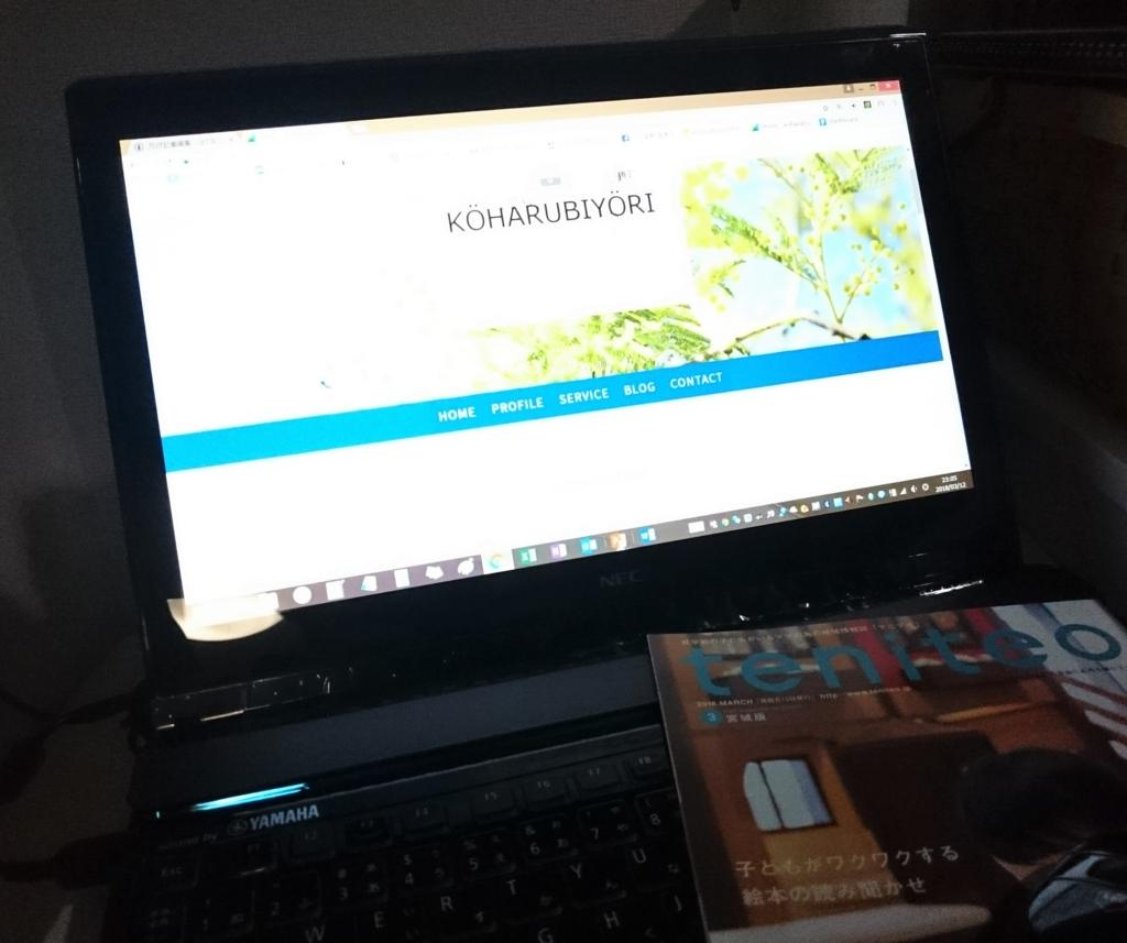 f:id:karumako8564:20180312230953j:plain