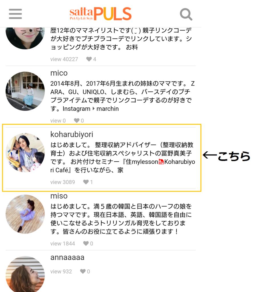 f:id:karumako8564:20180516203917p:plain