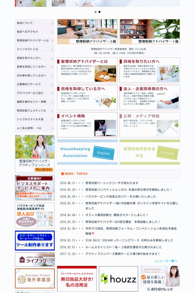 f:id:karumako8564:20180711215843p:plain
