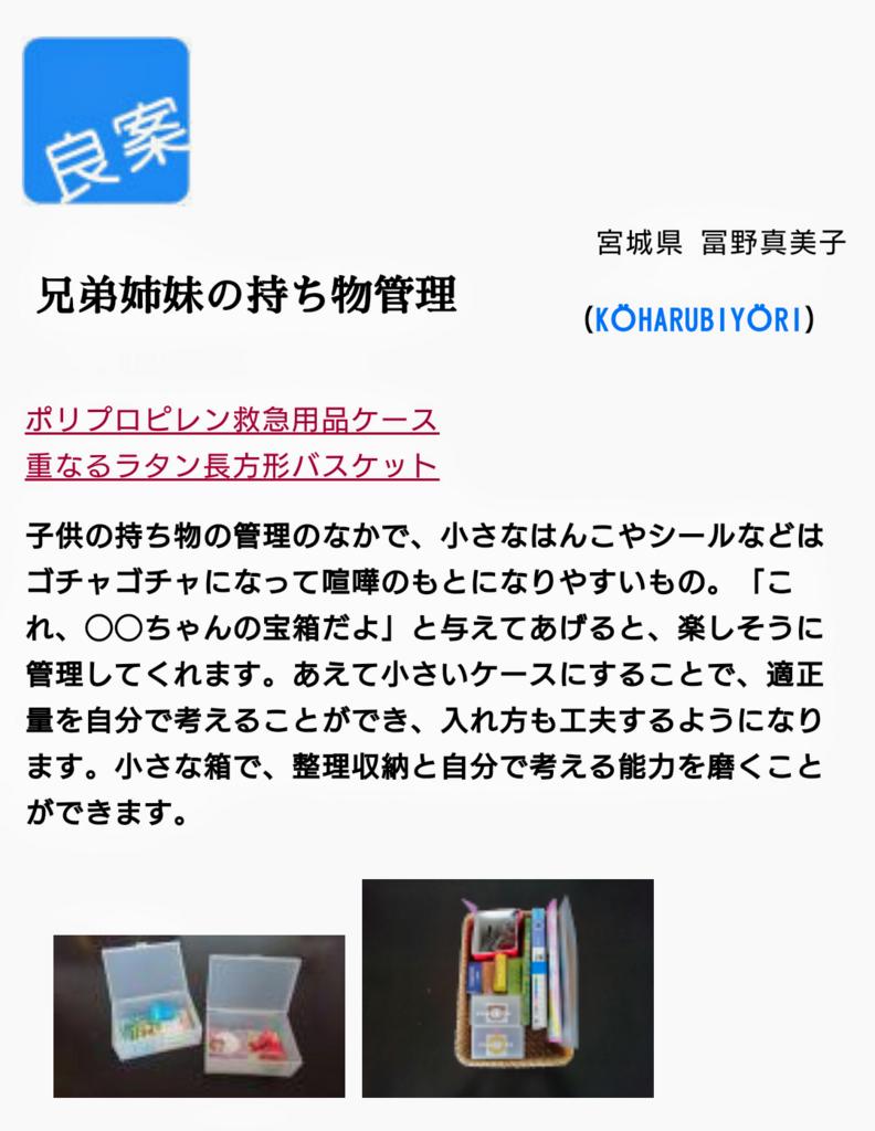 f:id:karumako8564:20180711220518p:plain