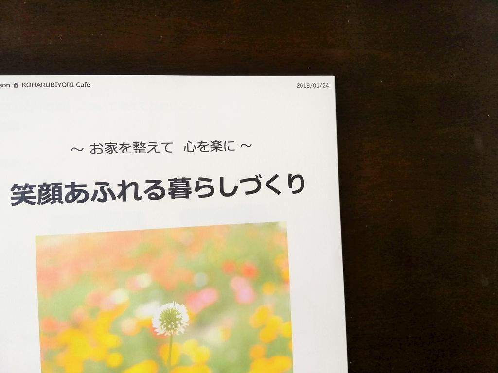 f:id:karumako8564:20190124232338j:plain