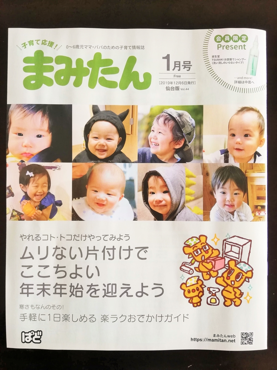 f:id:karumako8564:20191209133600j:plain