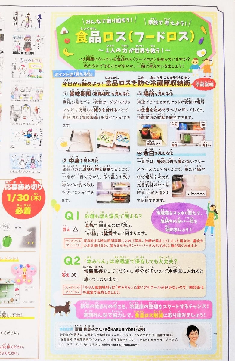 f:id:karumako8564:20200121095037j:plain