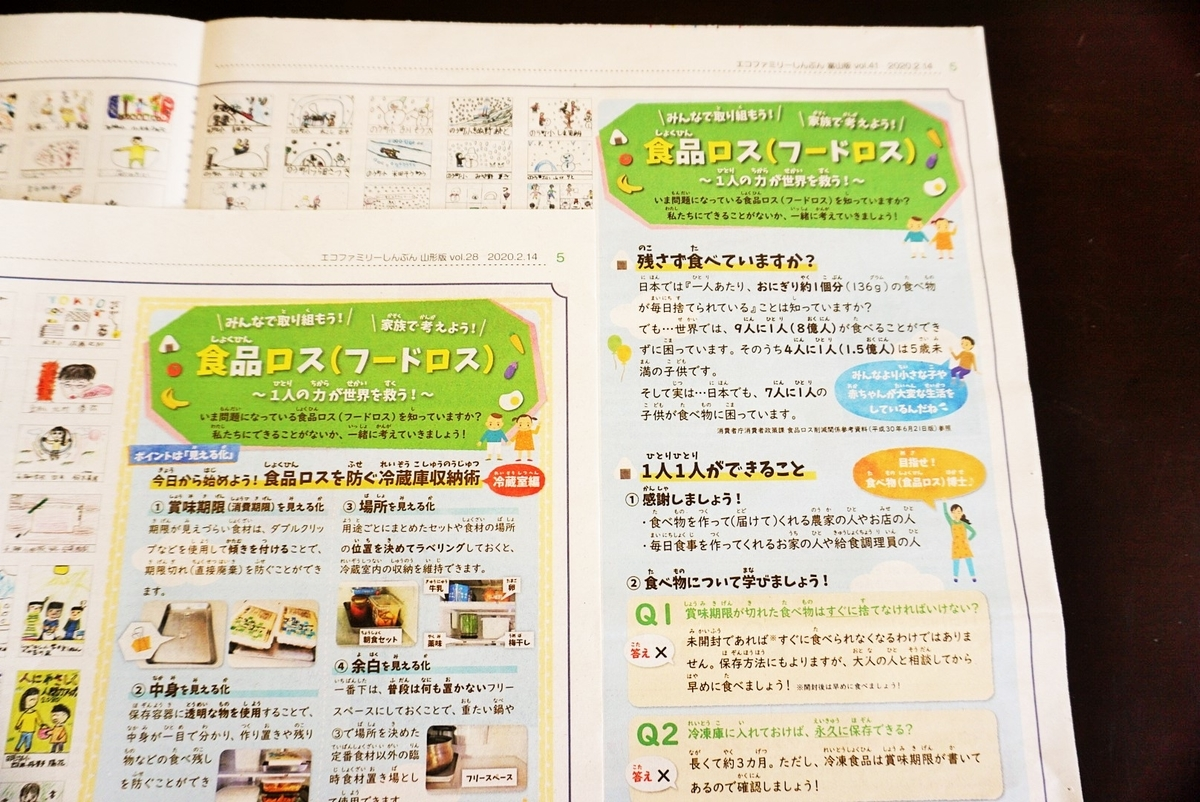 f:id:karumako8564:20200217132504j:plain