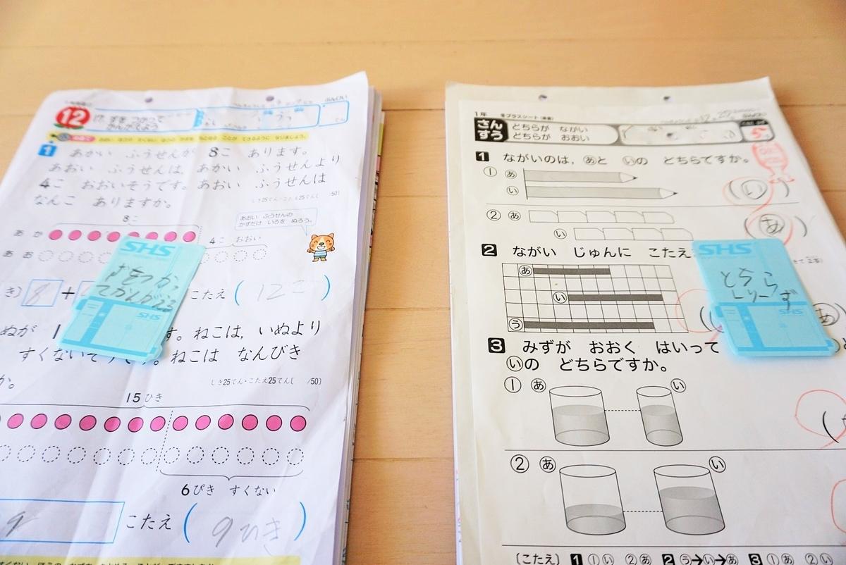 f:id:karumako8564:20200325105239j:plain