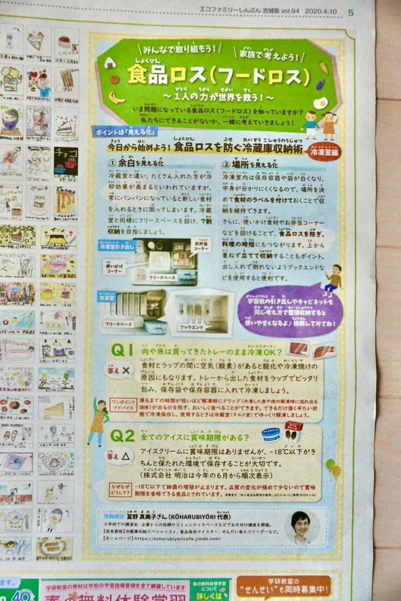 f:id:karumako8564:20200410135756j:plain