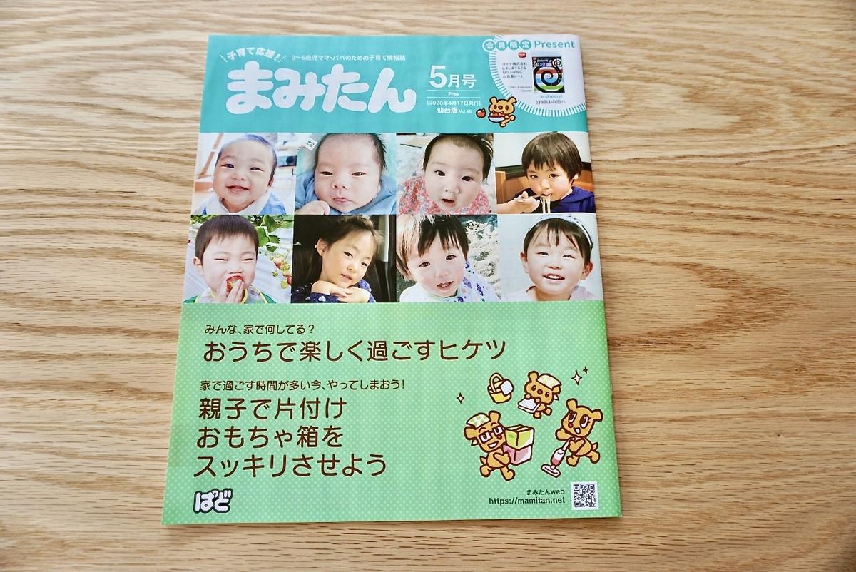 f:id:karumako8564:20200511130223j:plain